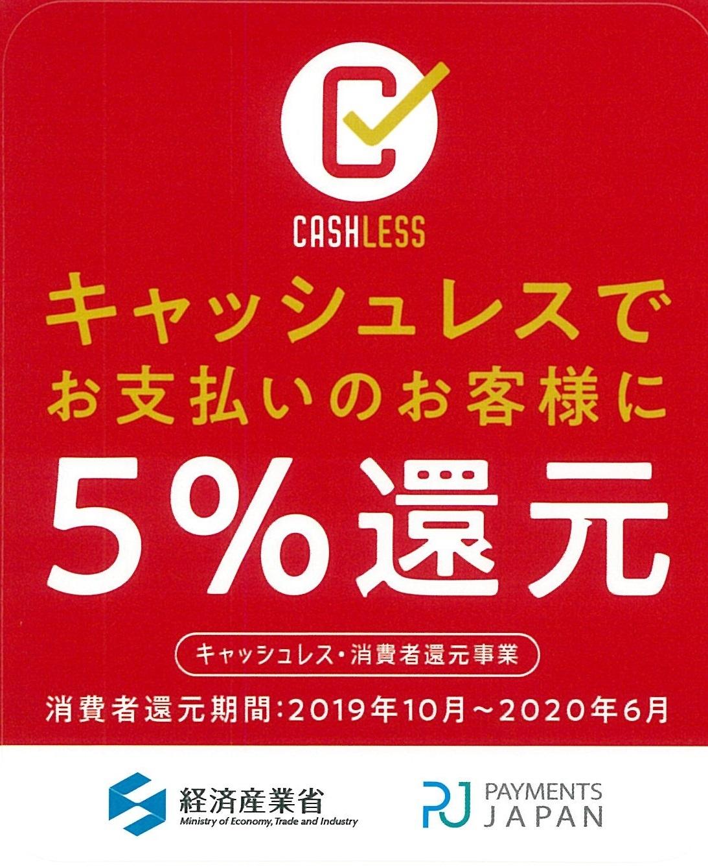 当館はキャッシュレス消費者還元事業の認定旅館です☆_e0154524_16373364.jpg