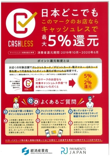 当館はキャッシュレス消費者還元事業の認定旅館です☆_e0154524_16373628.jpg
