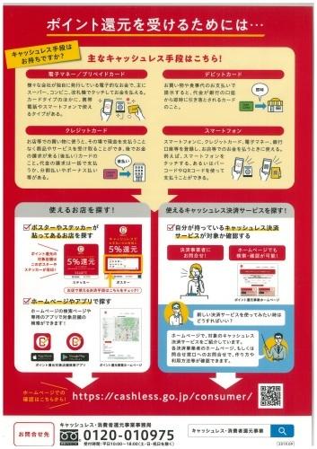 当館はキャッシュレス消費者還元事業の認定旅館です☆_e0154524_16373723.jpg