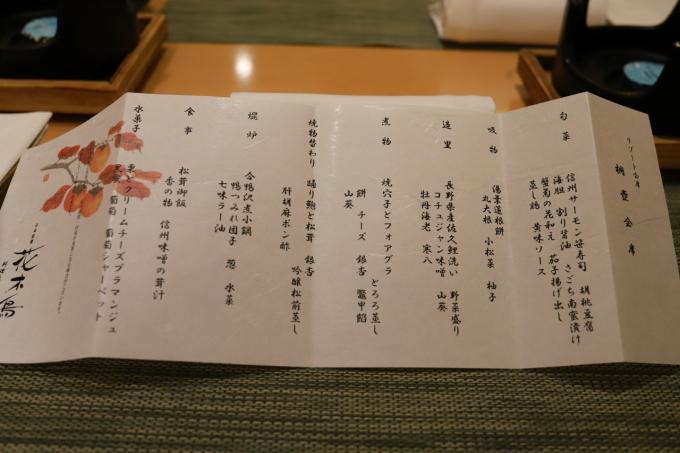 *軽井沢*「花木鳥」軽井沢  - 2 -_f0348831_06414991.jpg