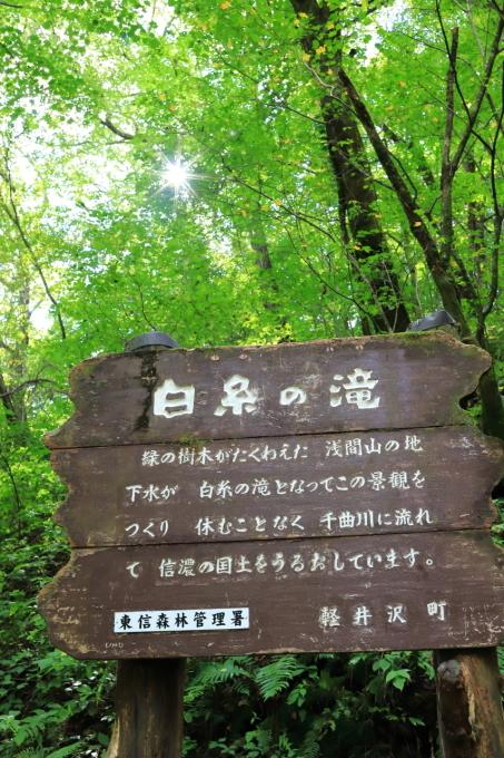 【白糸の滝】軽井沢 - 4 -_f0348831_23150647.jpg