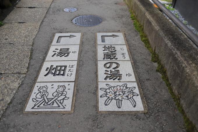 【草津温泉】群馬 - 6 -_f0348831_23160859.jpg
