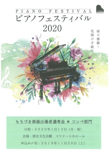 1/11開催『ピアノフェスティバル2021』ありがとうございました♪ 静岡市清水区 もちづき楽器_d0015833_14403659.jpg
