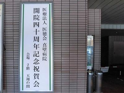 真壁病院開院40周年記念祝賀会_b0199838_10102796.jpg