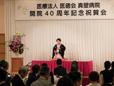 真壁病院開院40周年記念祝賀会_b0199838_10125219.jpg
