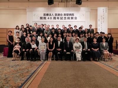 真壁病院開院40周年記念祝賀会_b0199838_10125278.jpg