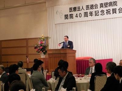 真壁病院開院40周年記念祝賀会_b0199838_16245442.jpg