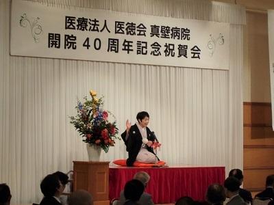 真壁病院開院40周年記念祝賀会_b0199838_16264278.jpg