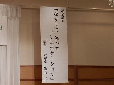 真壁病院開院40周年記念祝賀会_b0199838_16281014.jpg