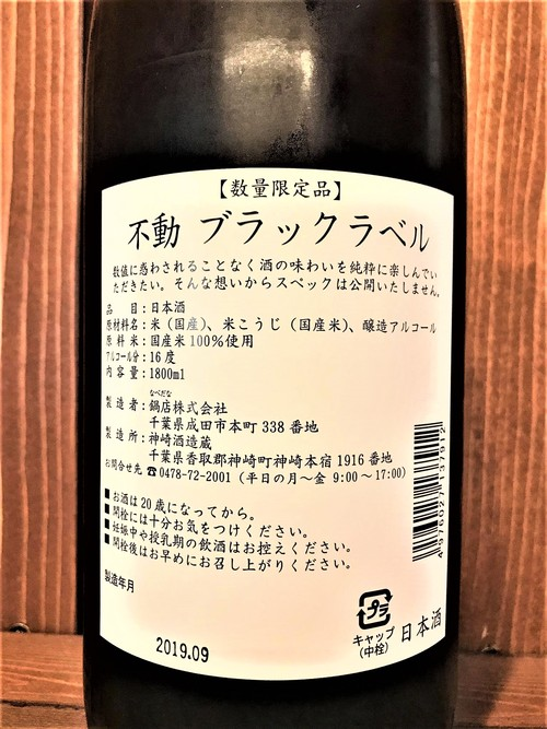 【日本酒】不動 Black Lavel All Star☆Blend 蔵元限定SPver 30BY🆕_e0173738_12104892.jpg