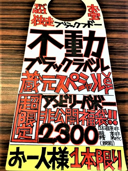 【日本酒】不動 Black Lavel All Star☆Blend 蔵元限定SPver 30BY🆕_e0173738_12105715.jpg