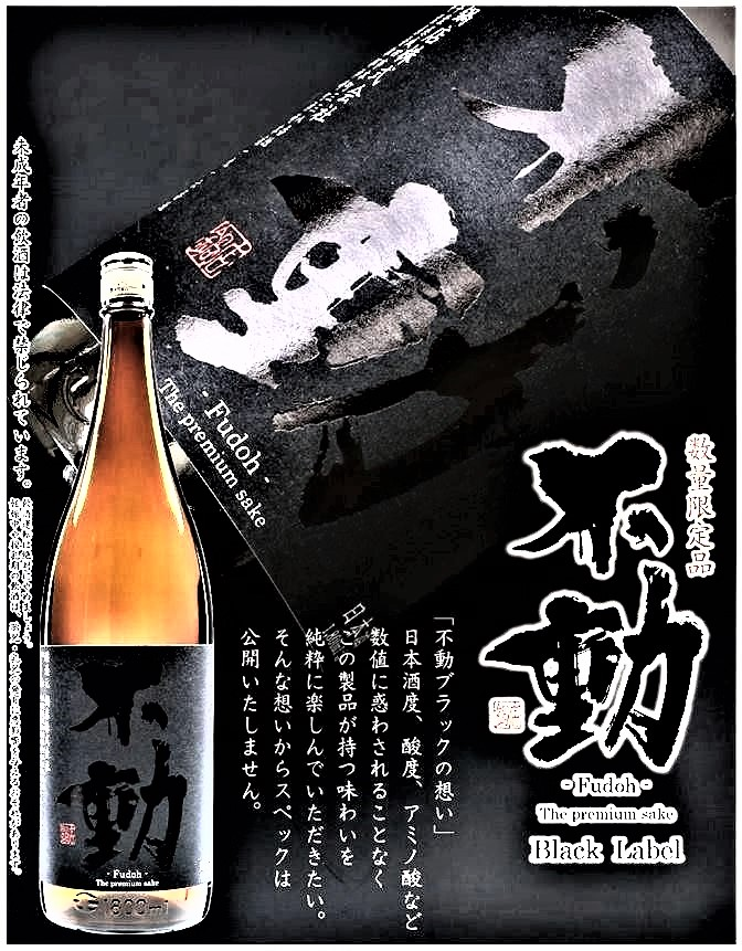 【日本酒】不動 Black Lavel All Star☆Blend 蔵元限定SPver 30BY🆕_e0173738_1244142.jpg