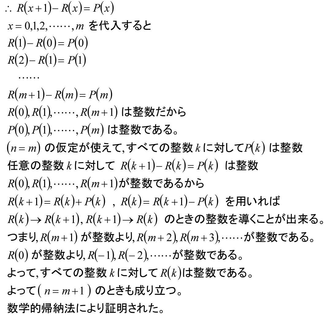 大学入試問題(24)  1993東工大 整式_b0368745_23424200.jpg