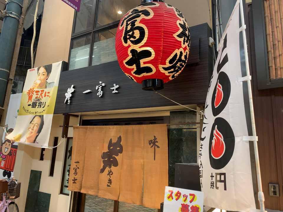 天満の串焼き・鉄板焼「一富士」_e0173645_07203687.jpg
