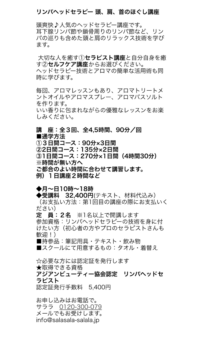 足つぼスクールとヘッドセラピースクールの受講生/福岡のセラピストスクール/サララセラピストスクール_f0140145_06241346.jpg