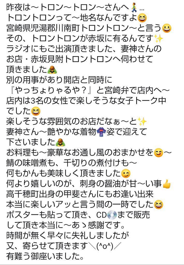 赤坂見附に川南町が…?_d0051146_14200934.jpg