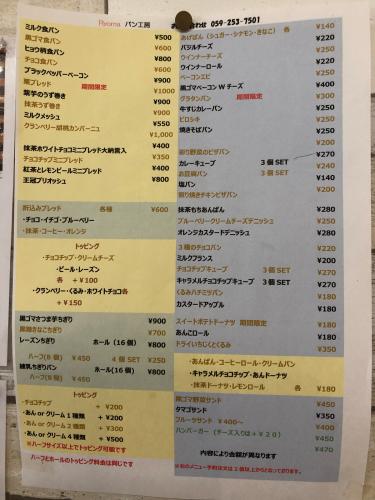 あげパン工房 Ryoma_e0292546_03454838.jpg