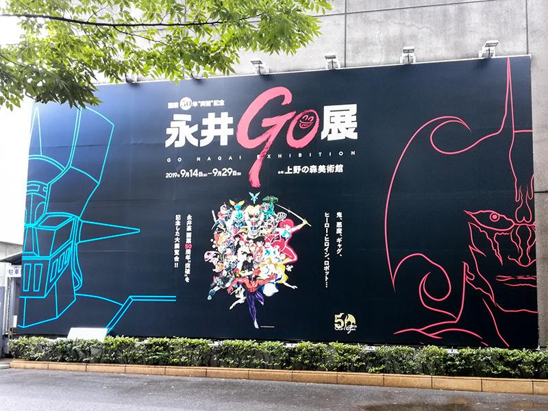 画業50年突破記念 永井Go展_a0003650_22035293.jpg