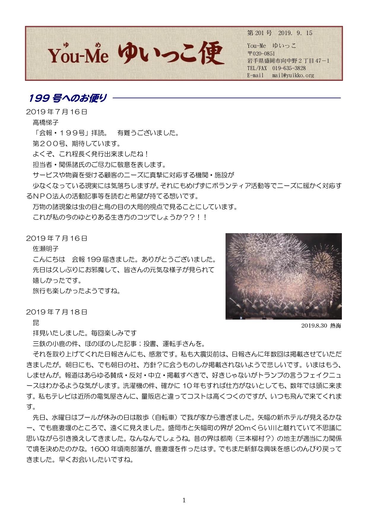 「You-Meゆいっこ便」No.201(2019.09.15)_a0103650_19455078.jpg