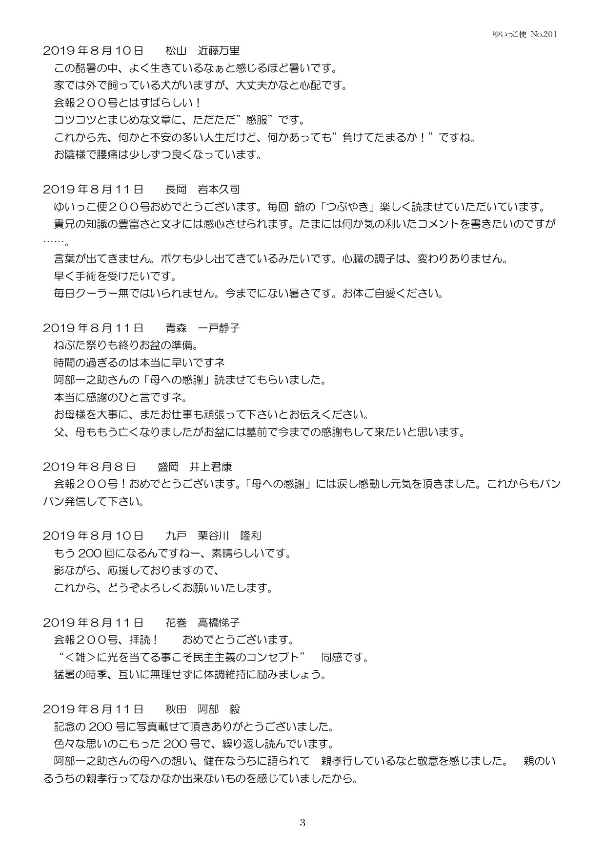「You-Meゆいっこ便」No.201(2019.09.15)_a0103650_19460152.jpg