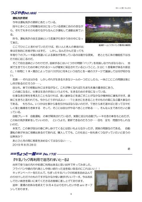 「You-Meゆいっこ便」No.201(2019.09.15)_a0103650_19460477.jpg