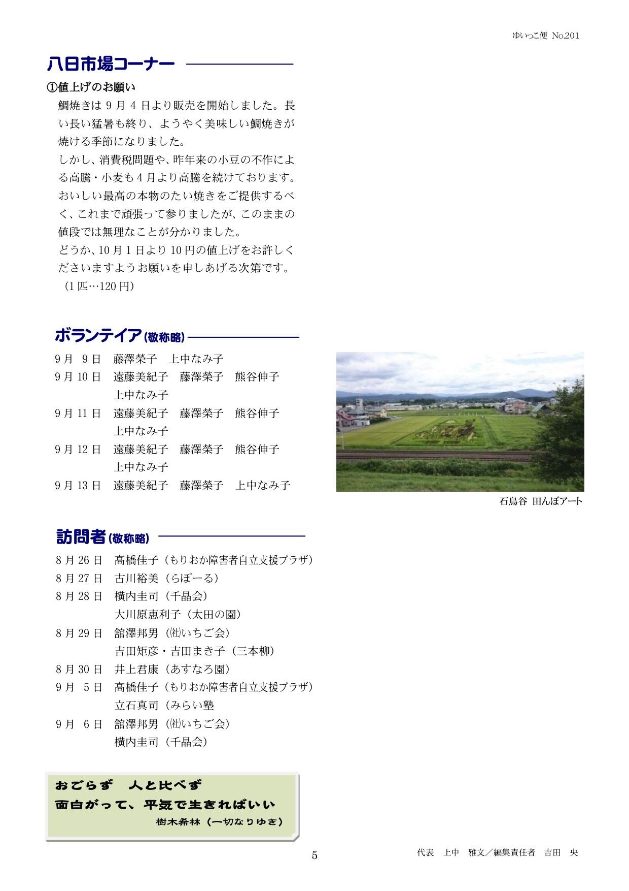 「You-Meゆいっこ便」No.201(2019.09.15)_a0103650_19460934.jpg