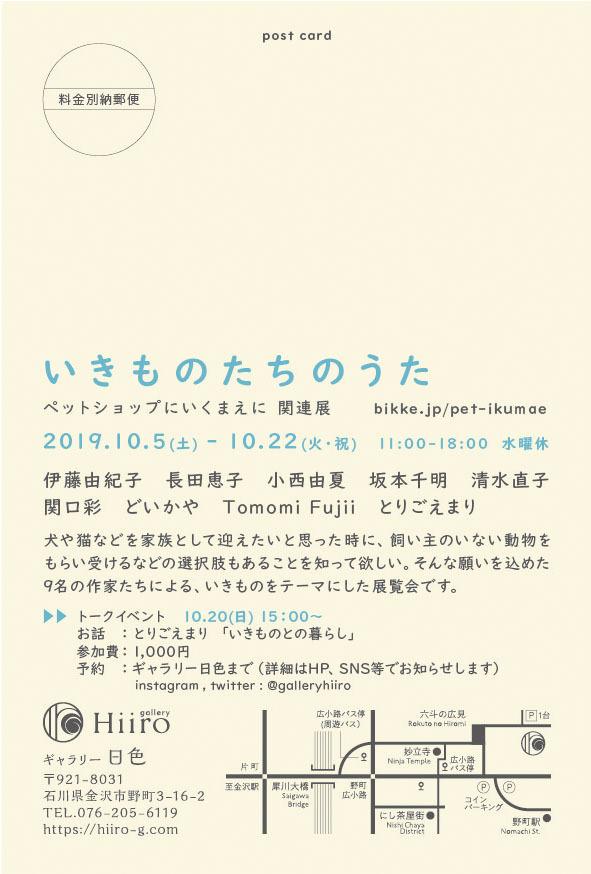 「いきものたちのうた」ペットショップにいくまえに関連展 @金沢ギャラリー日色_d0150550_18484807.jpg