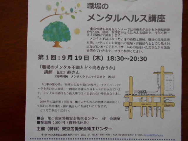 今年も精神科医・田口純さんの話を聴く_b0050651_10562162.jpg