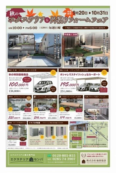 真岡新聞 広告掲載_d0219757_09203603.jpg