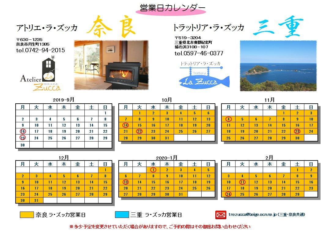 営業日カレンダー 2019.9月-2020.2月 _a0103759_20434098.jpg