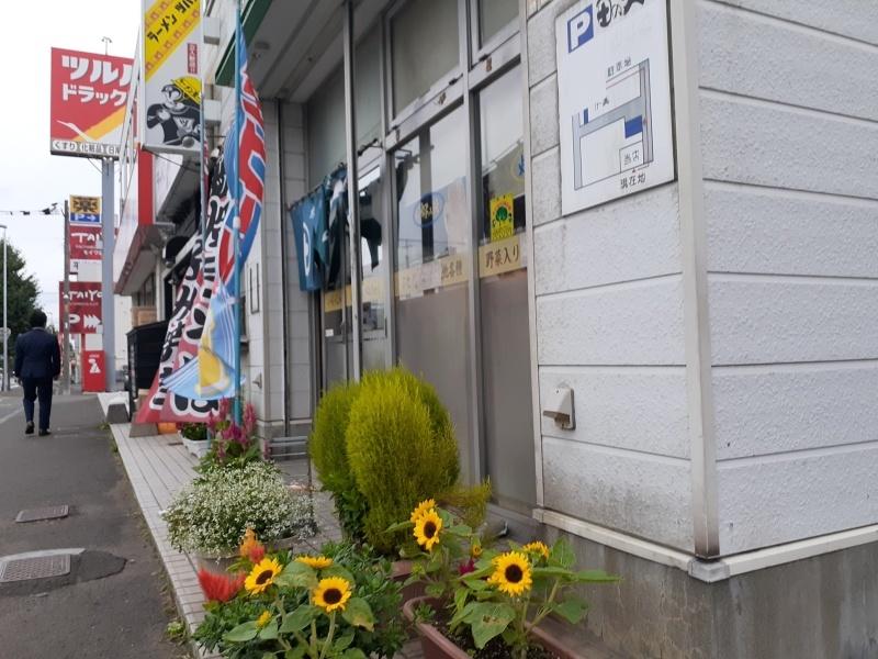 田の久・札幌店_b0236665_11000021.jpg