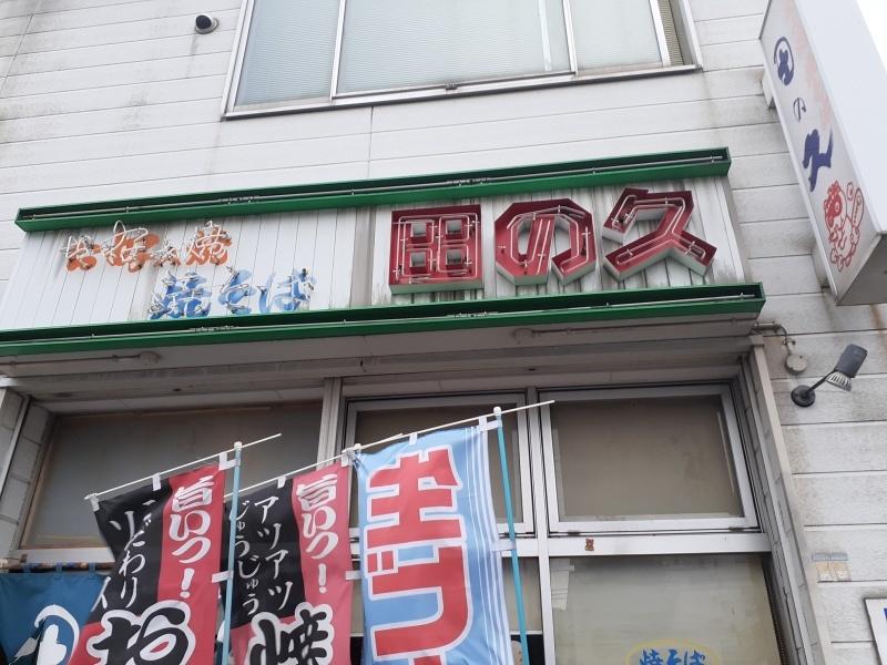 田の久・札幌店_b0236665_11004420.jpg
