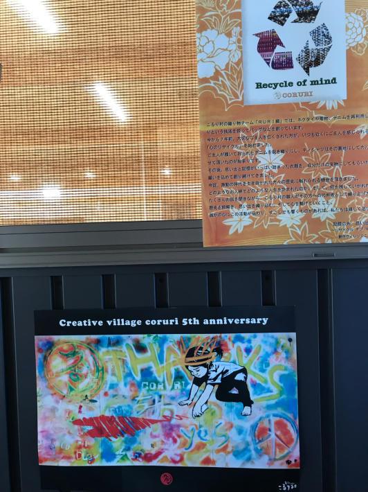 創作ヴィレッジこるり村へ:「障害のある人と芸術活動を楽しむためにー活動体験」_a0034066_07334079.jpg