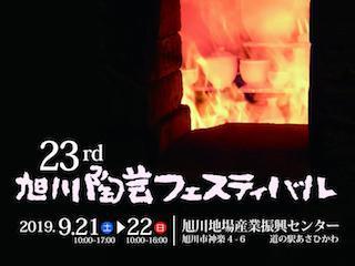 旭川陶芸フェスティバル_d0249667_21222302.jpg