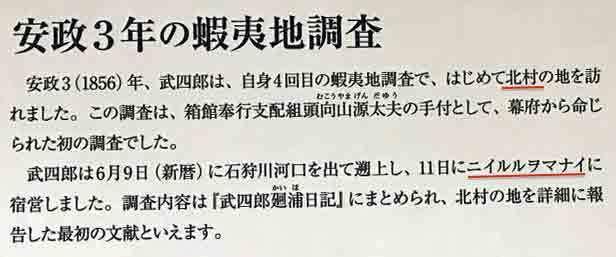 深まる好奇心、松浦武四郎_c0189970_09002506.jpg