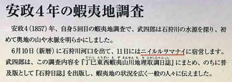 深まる好奇心、松浦武四郎_c0189970_09013247.jpg