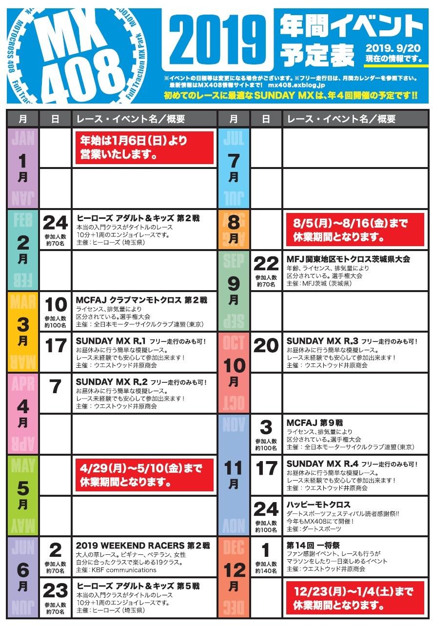 年間カレンダー 9/20 更新_f0158379_13485516.jpg