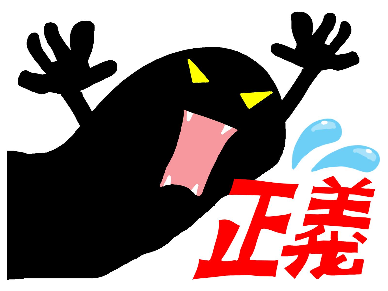 No.4395 9月21日(土):「学長に訊け!」Vol.267(通巻457)_b0113993_10382414.jpg