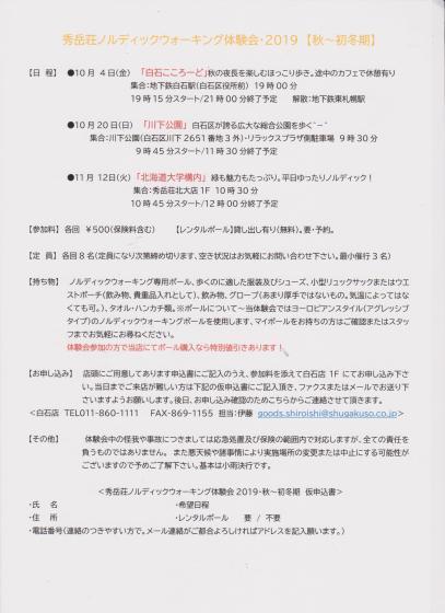 ノルディックウォーキング体験会2019・秋!_d0198793_19224372.jpg