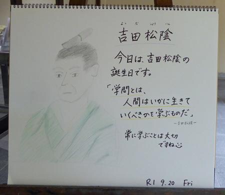 吉田松陰_b0364195_15202201.jpg