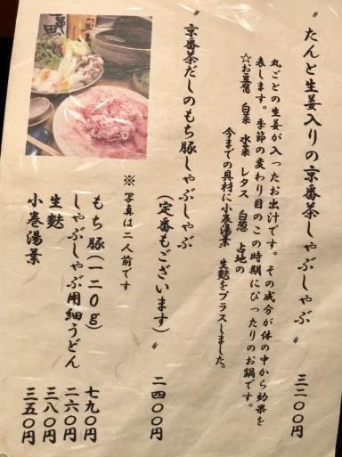 雨の京都☔️_b0210699_23270943.jpeg