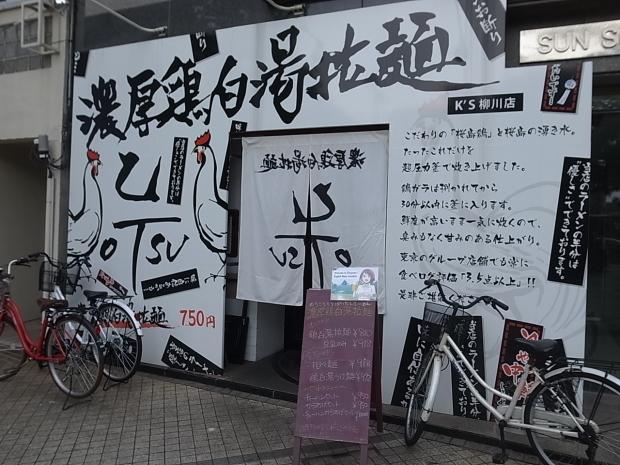 濃厚鶏白湯拉麺 乙 K\'s柳川店@岡山市北区蕃山町 _f0197703_16545114.jpg