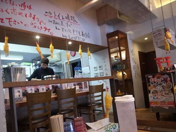 濃厚鶏白湯拉麺 乙 K\'s柳川店@岡山市北区蕃山町 _f0197703_16553785.jpg