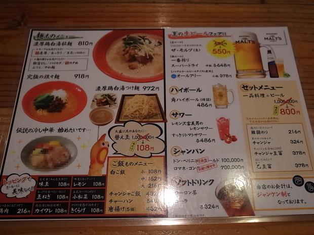 濃厚鶏白湯拉麺 乙 K\'s柳川店@岡山市北区蕃山町 _f0197703_16560989.jpg