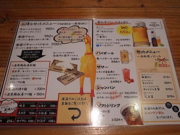 濃厚鶏白湯拉麺 乙 K\'s柳川店@岡山市北区蕃山町 _f0197703_16562274.jpg