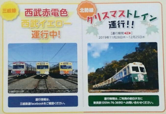 『vol.3857 三岐鉄道ニュース・エコトランスVol,22発行』_e0040714_09055891.jpg
