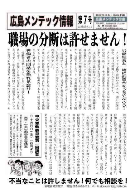 広島メンテック情報7号~職場の分断は許せません!_d0155415_11260219.jpg