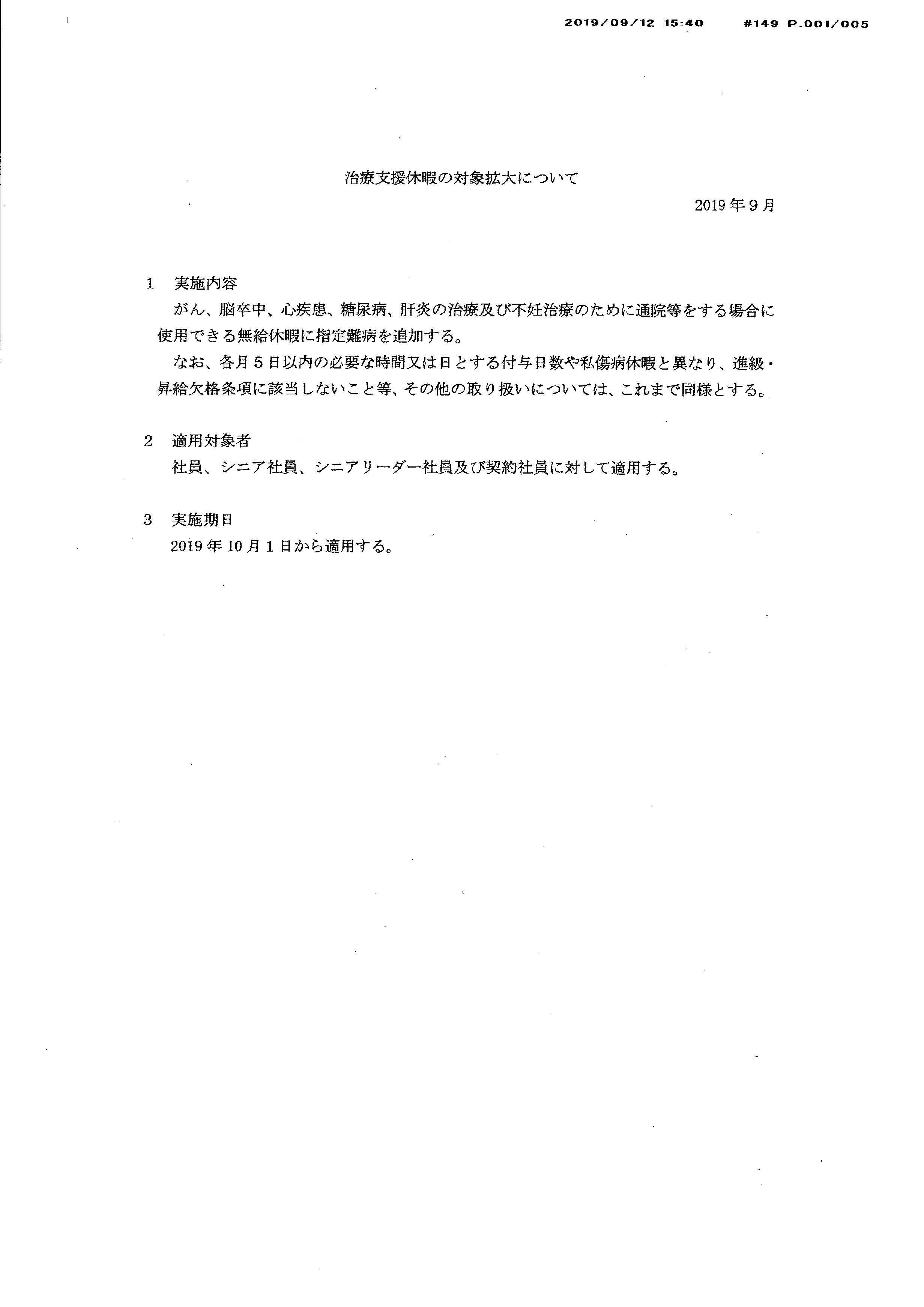 JR西日本の施策~治療支援休暇の対象拡大について、短時間勤務制度の見直しについて、再就職支援の見直しについて、テレワーク制度の本施行について、健康経営の取組みについて_d0155415_11374970.jpg