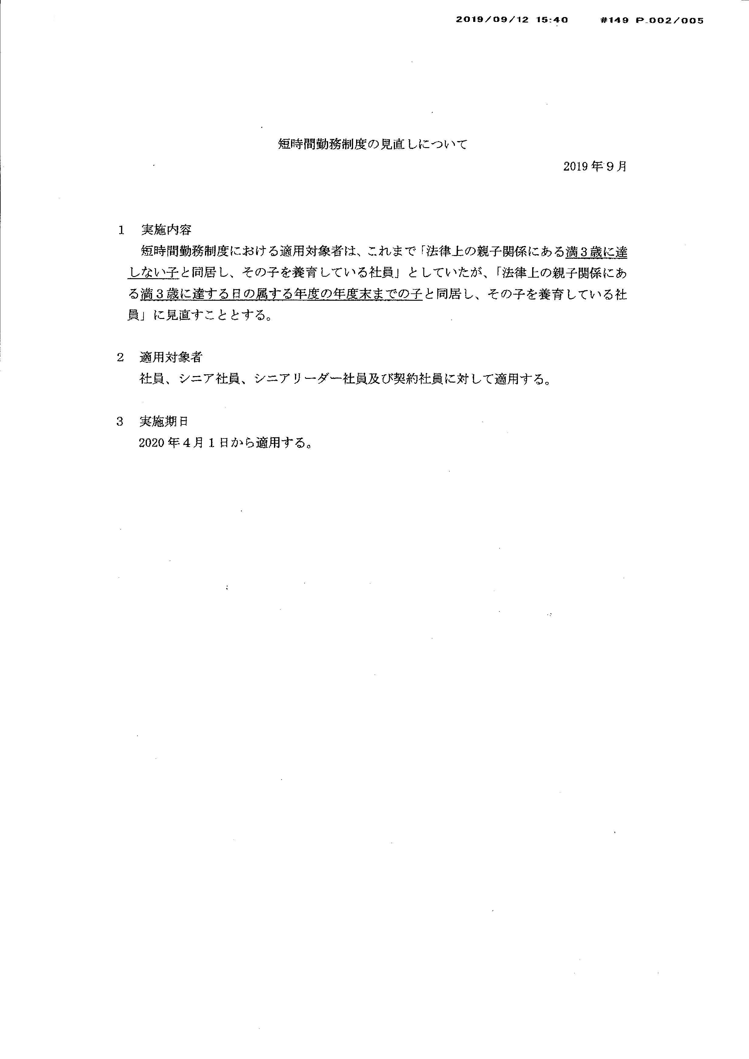 JR西日本の施策~治療支援休暇の対象拡大について、短時間勤務制度の見直しについて、再就職支援の見直しについて、テレワーク制度の本施行について、健康経営の取組みについて_d0155415_11375279.jpg