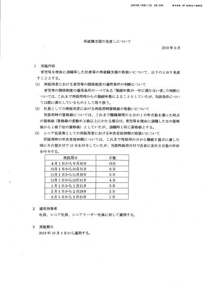 JR西日本の施策~治療支援休暇の対象拡大について、短時間勤務制度の見直しについて、再就職支援の見直しについて、テレワーク制度の本施行について、健康経営の取組みについて_d0155415_11375588.jpg